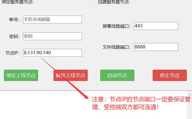 自建节点服务器下载及使用方法